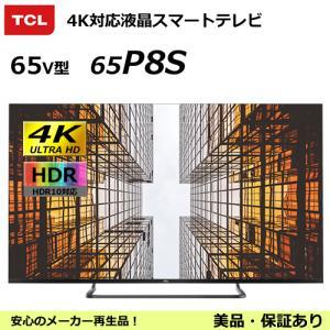 TCL 65P8S 65V型 4K対応液晶スマートテレビ 65インチ HDR10対応 マイクロディミング技術搭載 WCG採用(アウトレット:美品)|egmart