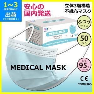 マスク <1箱>50枚 ふつうサイズ メディカルマスク 不織布マスク 立体3層構造 医療レベルのメルトブローンフィルター採用 CE認証済み 国内発送|egmart