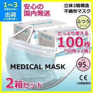 マスク <2箱セット>(100枚)1箱50枚入り ふつうサイズ 不織布マスク 立体3層構造 医療レベルのメルトブローンフィルター採用 CE認証済み 国内発送|egmart