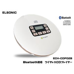 エルソニック ECH-CDP02B Bluetooth対応 ワイヤレスCDプレイヤー 英語・中国など...