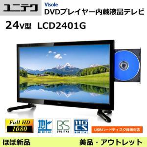 テレビ ユニテク 24V型 LCD2401G DVDプレイヤー内蔵 フルハイビジョン液晶テレビ 24インチ(アウトレット:美品)|egmart