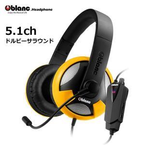 Oblanc 5.1chサラウンドサウンド搭載ゲーム用ヘッドセット NC2-4-YR-TW|egmart