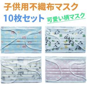 可愛い子供マスク  オリジナル  *素材/不織布 *サイズ/(約)縦9×横14.5(cm)  縫製:...