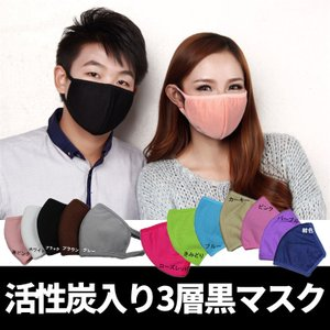 マスク 黒 綿 黒マスク 布 暖かい 活性炭入り三層 黒マス...