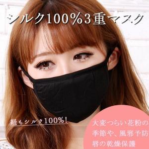 シルク マスクおやすみマスク シルク シルクマスク シルク1...