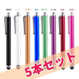 5本セット タッチペンiPhone スマートフォン タッチペン iPadair タッチペン スマホ ...