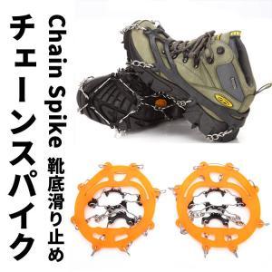 8本爪アイゼン チェーンスパイク 8本爪 チェーンスパイク 登山 トレッキング スノースパイク 滑り...