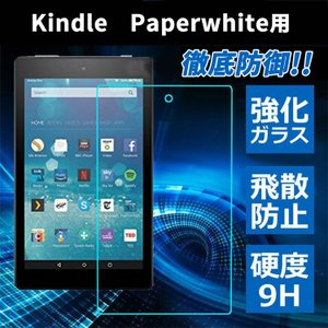 kindle paperwhite1/2/3 ガラス保護フィルム  Kindle Paperwhit...