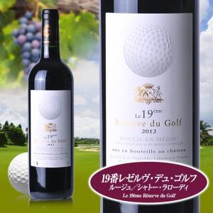 19番 レゼルヴ・デュ・ゴルフ ルージュ 2012 ギフト箱入り(ゴルフ 酒 ギフト プレゼント 贈答)|egolf