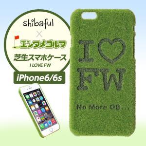 芝生アイフォンケース  Shibaful(シバフル) ゴルフバージョン  I LOVE FW  iPhone6/iPhone6s用(メール便対応可)|egolf