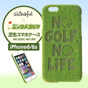 芝生アイフォンケース  Shibaful(シバフル) ゴルフバージョン  NO GOLF,NO LIFE  iPhone6/iPhone6s用|egolf
