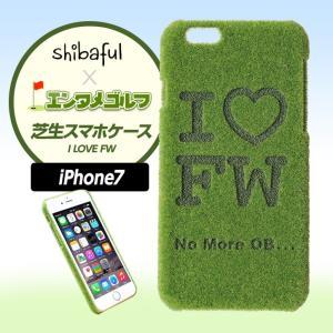 芝生アイフォンケース  Shibaful(シバフル) ゴルフバージョン  I LOVE FW  iPhone7用(メール便対応可) (ゴルフ 雑貨)|egolf