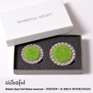 芝生のマーカー シバフル ゴルフマーカー ギフトセット スワロフスキー版大・小 Shibaful Sport Golf Marker|egolf