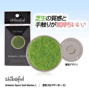 芝生のマーカー シバフル ゴルフマーカー 通常版・大サイズ Shibaful Sport Golf Marker L(メール便対応可)|egolf