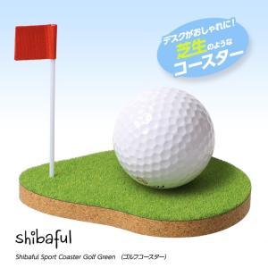 芝生のコースター シバフル ゴルフコースター Shibaful Sport Coaster Golf Green(メール便対応可) (ゴルフ 雑貨)|egolf