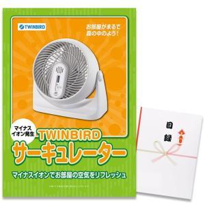 ゴルフコンペ 景品 パネル付き目録 TWINBIRD マイナスイオン発生 サーキュレーター(メール便対応可)|egolf