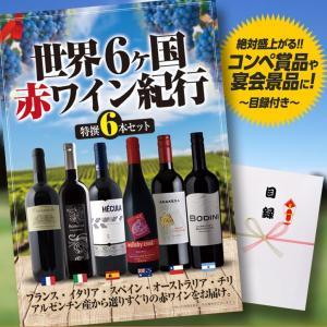 ゴルフコンペ 景品 パネル付き目録 世界6ヶ国赤ワイン紀行6本セット(ゴルフコンペ景品 ゴルフコンペ 景品 賞品 コンペ賞品)|egolf