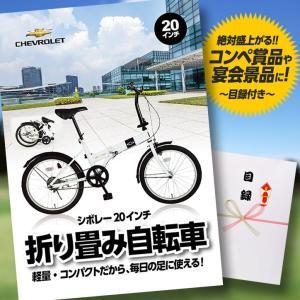 ゴルフコンペ 景品 特大A3パネル付き目録  CHEVROLET シボレー 20インチ 折り畳み自転車 egolf