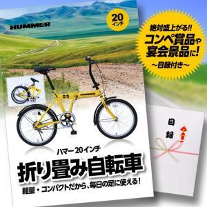 ゴルフコンペ 景品 特大A3パネル付き目録 HUMMER ハマー 20インチ 折り畳み自転車(ゴルフコンペ景品 ゴルフコンペ 景品 賞品 コンペ賞品) egolf