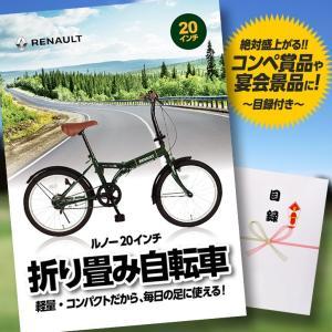 ゴルフコンペ 景品 特大A3パネル付き目録 RENAULT ルノー 20インチ 折り畳み自転車 egolf