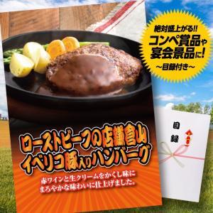 ゴルフコンペ 景品 パネル付き目録 ローストビーフの店鎌倉山 イベリコ豚入りハンバーグ(メール便対応可)|egolf