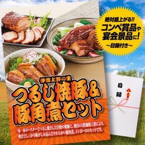ゴルフコンペ 景品 パネル付き目録 伊賀上野の里 つるし焼豚&豚角煮セット(メール便対応可)|egolf