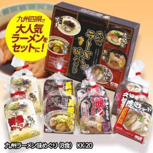 九州ラーメン味めぐり8食 KK-20(ゴルフコンペ景品 ゴルフコンペ 景品 賞品 コンペ賞品)|egolf