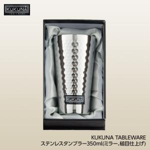 KUKUNA TABLEWARE  ステンレスタンブラー350ml ミラー、槌目仕上げ(ゴルフコンペ景品 ゴルフコンペ 景品 賞品 コンペ賞品)|egolf