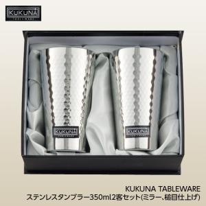 KUKUNA TABLEWARE  ステンレスタンブラー350ml2客セット(ゴルフコンペ景品 ゴルフコンペ 景品 賞品 コンペ賞品)|egolf