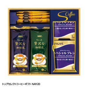 トップセレクトコーヒーギフト NAY-30(コーヒー ギフトセット 詰め合わせ)(ゴルフコンペ景品 ゴルフコンペ 景品 賞品 コンペ賞品)|egolf