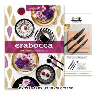 選べるギフトカタログ erabocca エラボッカ ダイヤモンド 10,800円(税別)コース|egolf