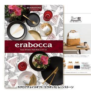 選べるギフトカタログ erabocca エラボッカ ムーンストーン 25,800円(税別)コース|egolf