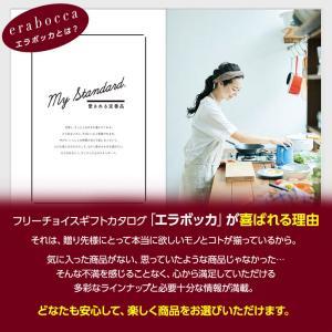 選べるギフトカタログ erabocca エラボッカ ムーンストーン 25,800円(税別)コース egolf 02