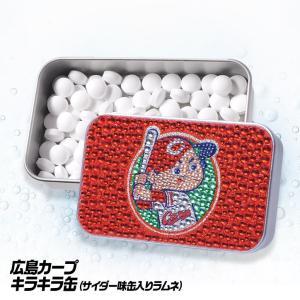 広島東洋カープ キラキラカン(カープ坊や)  ラムネ入りのキラキラ缶(メール便対応可)|egolf