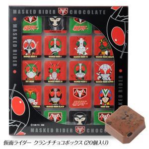 仮面ライダー クランチチョコボックス(バレンタイン 2020 おもしろ チョコレート おもしろチョコ...
