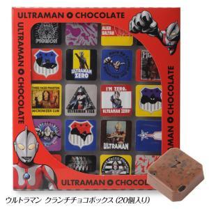 ウルトラマン クランチチョコボックス(バレンタイン 2020 おもしろ チョコレート おもしろチョコ...