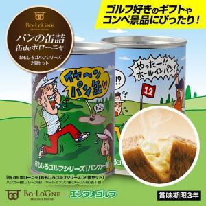 缶deボローニャ おもしろゴルフシリーズ 2個セット(箱なし)(おもしろ ゴルフ 食品)(ゴルフコン...