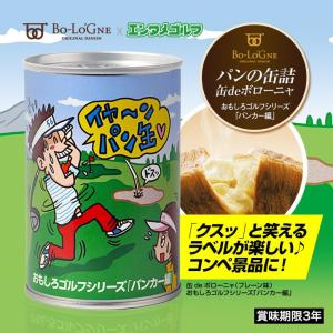 缶deボローニャ おもしろゴルフシリーズ バンカー編(プレーン味)(おもしろ ゴルフ 食品)(ゴルフ...