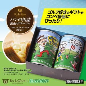【ギフトBOX入り】缶deボローニャ おもしろゴルフシリーズ BOX入り2個ギフトセット(おもしろ ...