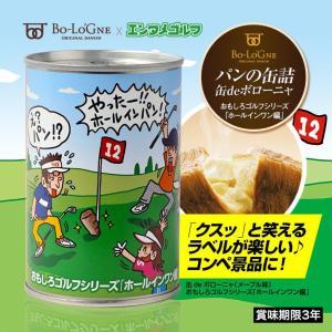 ボローニャのデニッシュパンの缶詰、缶deボローニャのおもしろゴルフシリーズ・ホールインワン編(メープ...