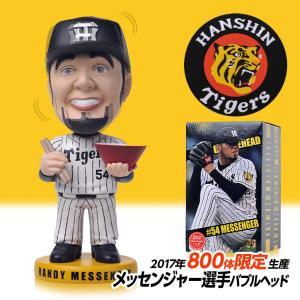 阪神タイガース ランディ・メッセンジャー バブルヘッド人形(ボブルヘッド) 2017年800体限定(阪神 野球 グッズ ボビングワールド)