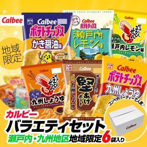 カルビー バラエティセット(瀬戸内・九州地域限定品タイプ)