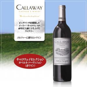 Callaway キャロウェイ 赤ワイン カベルネソーヴィニヨン ギフト箱入り(ゴルフ 酒 ギフト プレゼント 贈答)|egolf