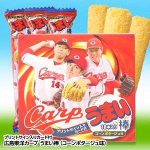 2020年 広島東洋カープ うまい棒30本セット