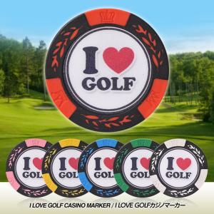 I LOVE GOLF カジノチップマーカー(おもしろ キャラクター ゴルフマーカー)(メール便対応可) (カジノマーカー)|egolf