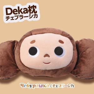 チェブラーシカ Deka枕(デカまくら) スマイル(キャラクター グッズ 雑貨) egolf