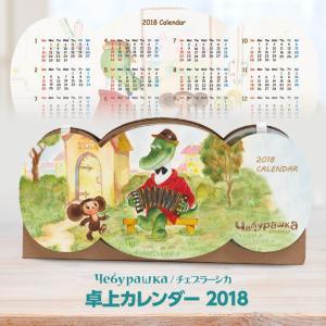 チェブラーシカ 卓上カレンダー 2018(メール便対応可) (キャラクター グッズ 雑貨) egolf