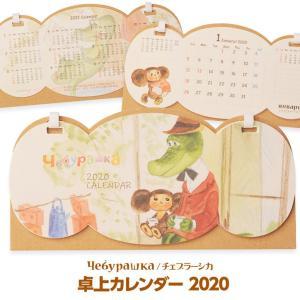 チェブラーシカ 卓上カレンダー 2020(メール便対応可) (キャラクター グッズ 雑貨)|egolf