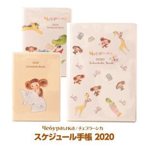チェブラーシカ スケジュール手帳 2020(メール便対応可) (キャラクター グッズ 雑貨)|egolf