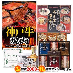ゴルフコンペ景品セット 3組会費2,000円 予算24,000円 標準セット ゴルフコンペ 景品 賞品|egolf